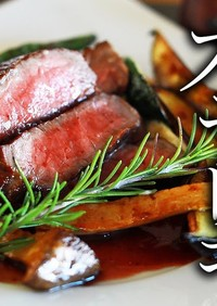 牛肉ステーキ(赤ワインソース)の作り方