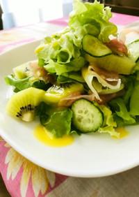 キウイと生ハムのサラダ