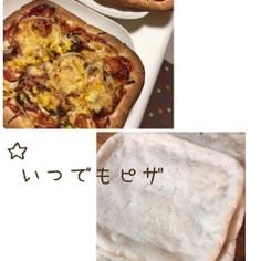 いつでもピザ!