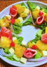 生ハムとパイナップルのリースパワーサラダ