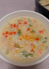 野菜が摂れるコーンスープ♪