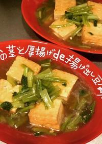 カブの茎と厚揚げde揚げ出し豆腐風