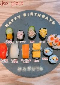 なんちゃってお寿司(1歳お祝い)