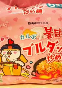 カルボプルダック炒め麺