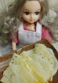 リカちゃん♡たくあんサンドチーズ