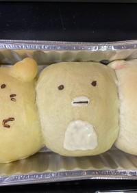 すみっコぐらしパン〜みんなのあそびば〜