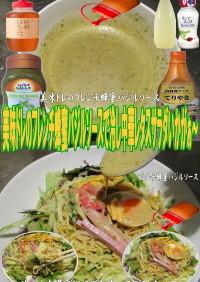 美味ドレのフレンチ蜂蜜バジルソースサラダ