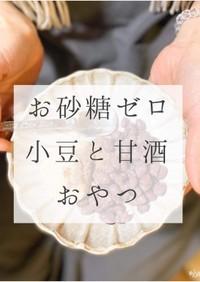 お砂糖ゼロの発酵小豆