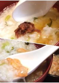 お粥に『鰹出汁餡』『干海老と貝柱餡』!