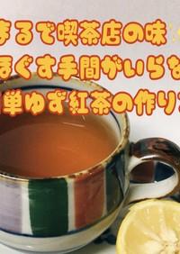 喫茶店の味✨細かくほぐさず簡単ゆず紅茶