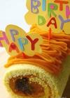 2歳のお誕生日に☆かぼちゃのロールケーキ