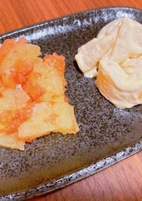 かずのこ梅カツオ和え&柚子胡椒マヨ和え