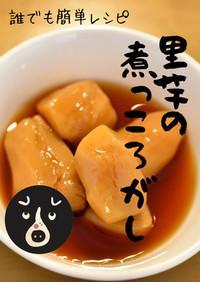 里芋の煮っころがし 誰でも簡単レシピ!