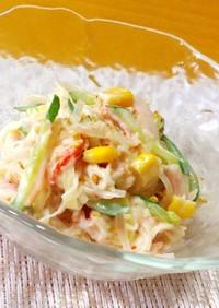 カニカマと玉ねぎなど♪味噌マヨ春雨サラダ