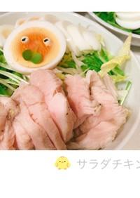 ♡サラダチキン♡ 簡単 覚え書き