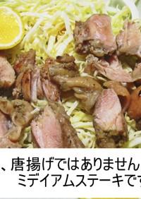 若鶏胸肉の香草焼きステーキ