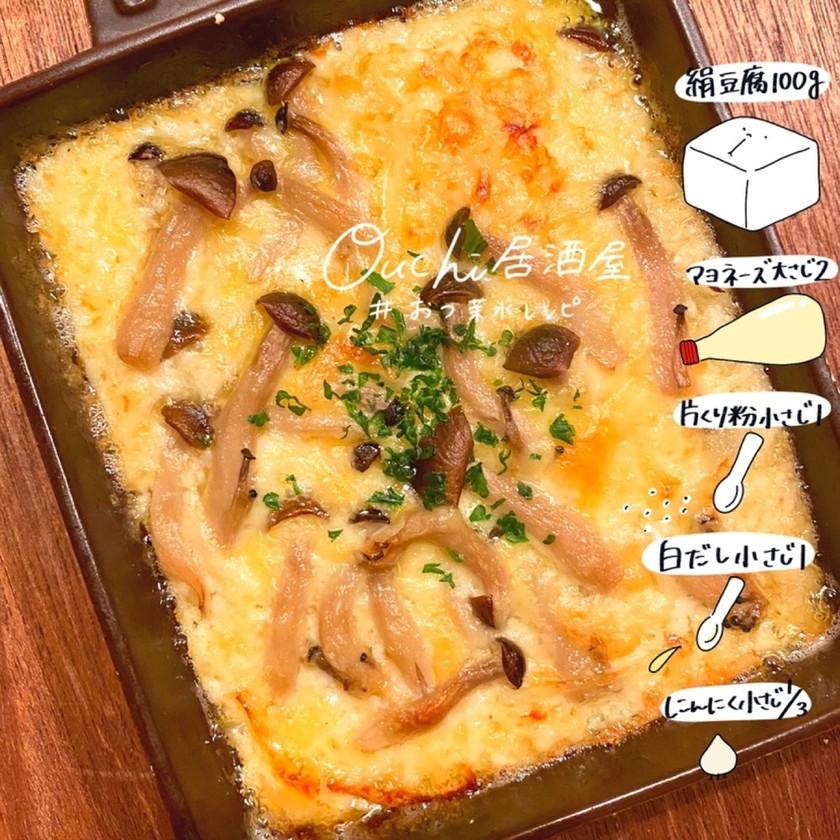 【簡単おかず】クリーミー豆腐グラタン