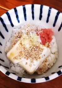 【簡単のっけ飯】明太子としらすとお豆腐