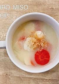食べるスープ 『白味噌汁』