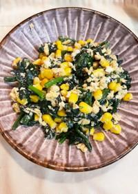 【鉄分補給】ほうれん草と卵とコーン炒め