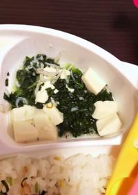 離乳食完了期 豆腐としらすの煮物