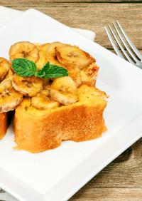 すぐに作れる♪簡単バナナフレンチトースト