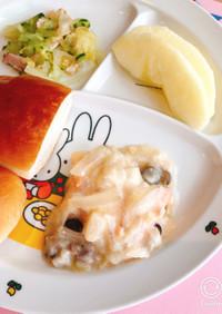 鮭のクリーム煮【小麦粉不使用】