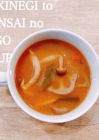 食べるスープ『焼きネギと根菜のお味噌汁』