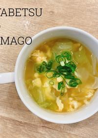食べるスープ『卵とキャベツの中華スープ』