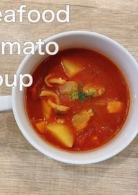 食べるスープ『野菜と魚介のトマトスープ』