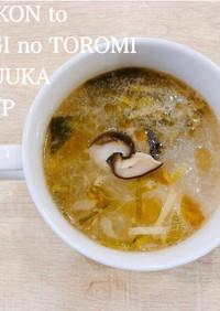 食べるスープ『大根とネギのとろみ中華』