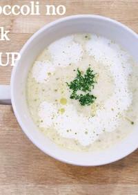 食べるスープ『ブロッコリーミルクスープ』