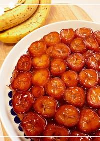 熱々で食べる!バナナのタルト・タタン