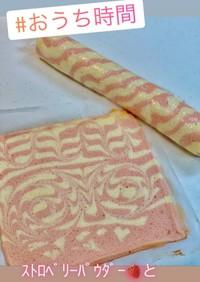 イチゴパウダーで アートなロールケーキ