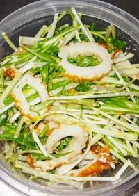 水菜と竹輪のごま和えサラダ