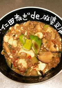 下仁田ねぎde麻婆豆腐