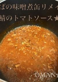 さば味噌煮缶リメイク★鯖のトマトソース★