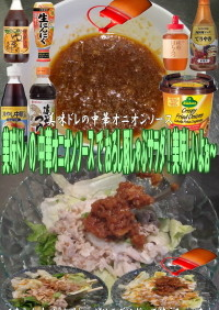 美味ドレの中華オニオンSで豚しゃぶサラダ