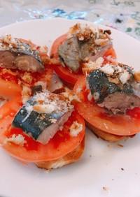 サバとトマトのオードブル