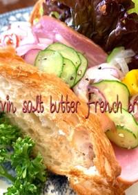 塩バターフランスパンのオープンサンド
