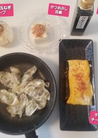 干しエビチーズ卵焼き♡&餃子
