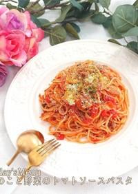 簡単★きのこと野菜のトマトソースパスタ
