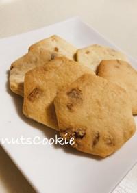 簡単キャラメル風味のナッツクッキー