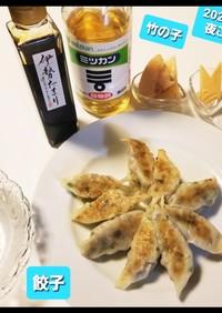 餃子&竹の子&明太チーズ&溜まり醤油♡