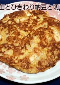余ったお餅で作る「ツナ納豆餅」