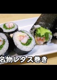 誰でも簡単にできる恵方巻き寿司レタス巻き