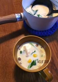 小松菜コーンしめじのミルクスープ