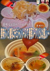 美味ドレ練乳コチュジャンソース春雨スープ