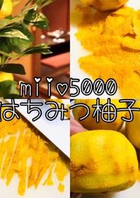簡単 はちみつ柚子 栄養満点