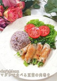 簡単★ゴマダレで食べる豆苗の肉巻き/豚肉